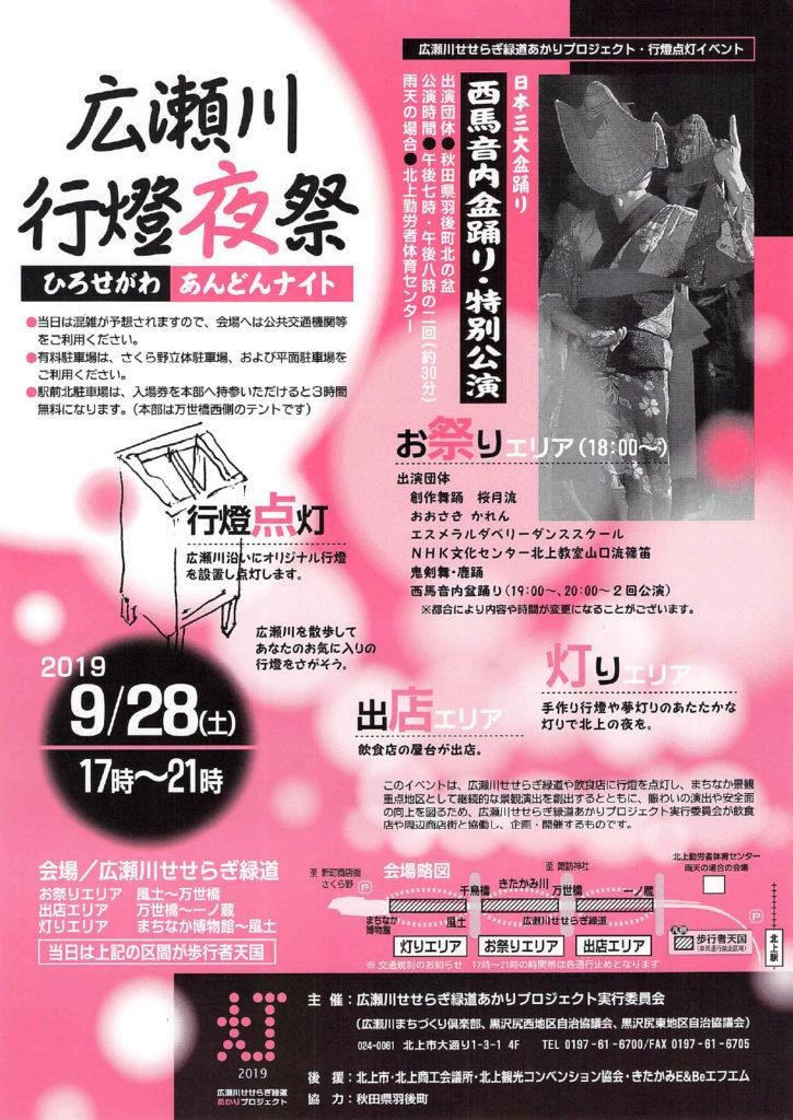 広瀬川行燈夜祭2019/9/28